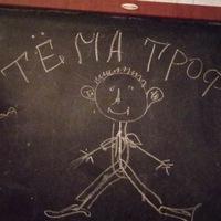 Артём Трофимов