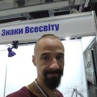 Хоменко Александр