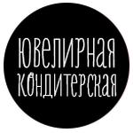 Ювелирная Кондитерская
