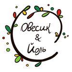 Овесик и Йоль