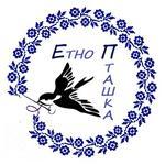 Етно Пташка