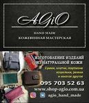 Мастерская AGiO