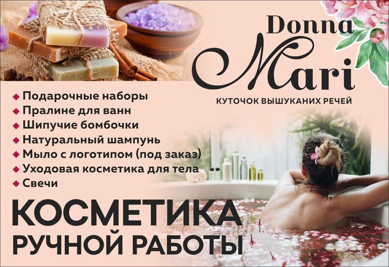 DonnaMari Марина Стафеева