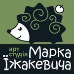 Арт студiя Марка Їжакевича