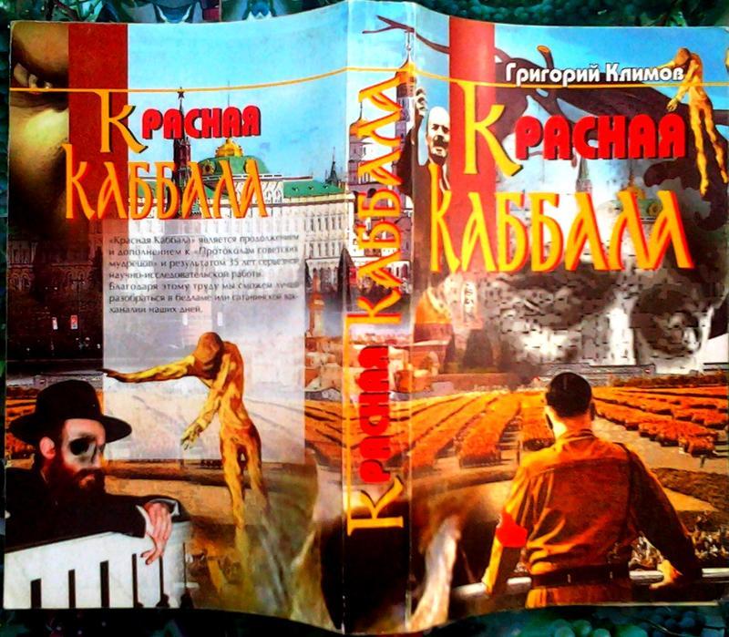Климов красная каббала читать
