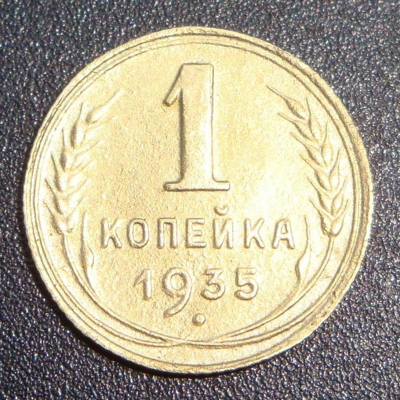 1 копейка 1935 СССР ОЧЕНЬ РЕДКАЯ МОНЕТА Лот №6538162851 - купить на Crafta.ua