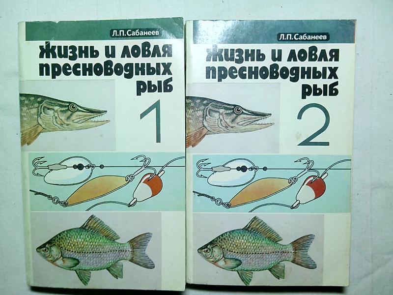 книга сабанеева ловля пресноводных рыб