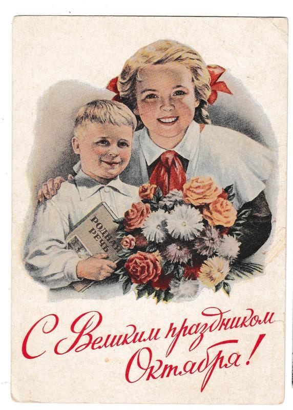 Прикольные свободен, советская открытка с праздником октября