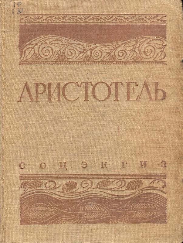кубицкий александр владиславович аристотель метафизика 1934