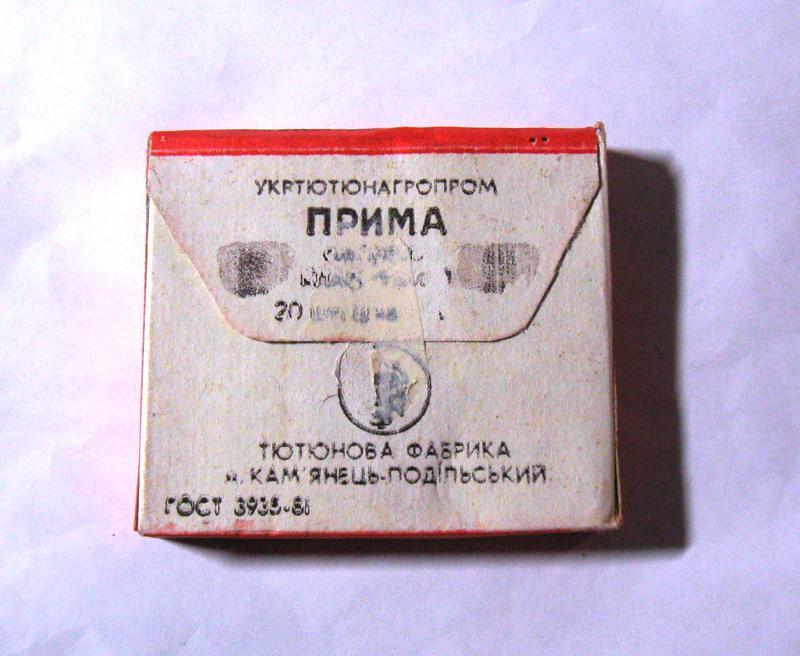 Сигареты прима купить ссср где можно купить сигареты дешево в москве по оптовым ценам