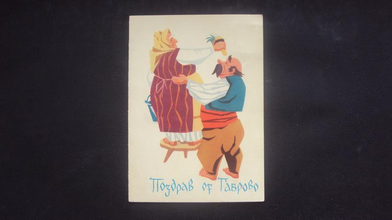 Открытку для, болгарские открытки