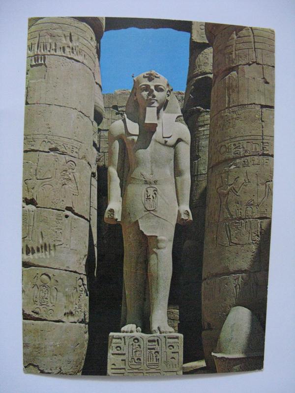 Открытка с египтом