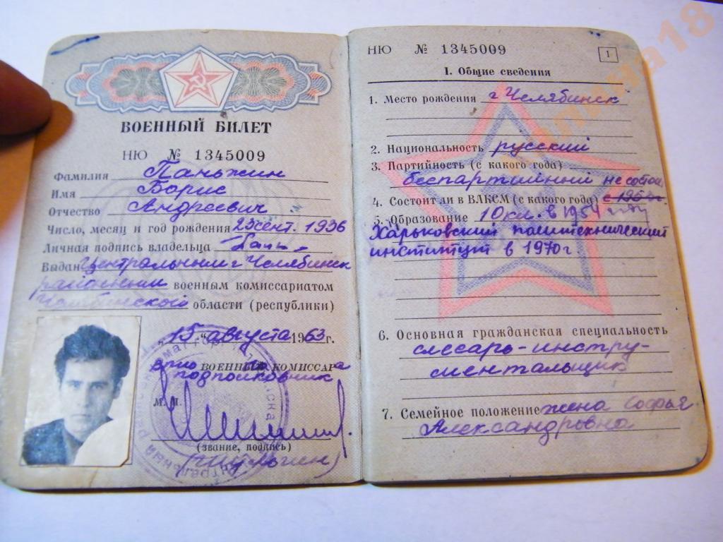 бесплатные обои как выглядит белый военный билет украина фото выбор