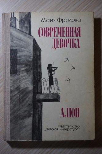МАЙЯ ФРОЛОВА СОВРЕМЕННАЯ ДЕВОЧКА СКАЧАТЬ БЕСПЛАТНО