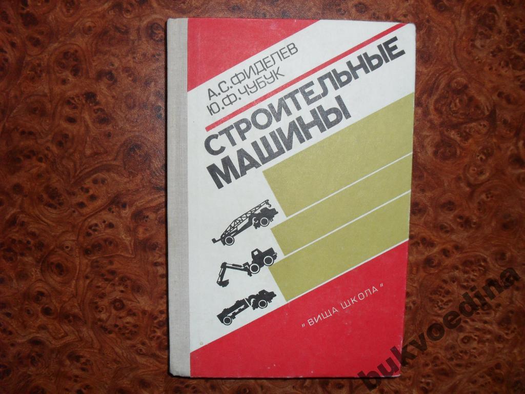 ФИДЕЛЕВ А.С ЧУБУК Ю.Ф СТРОИТЕЛЬНЫЕ МАШИНЫ 1979 СКАЧАТЬ БЕСПЛАТНО