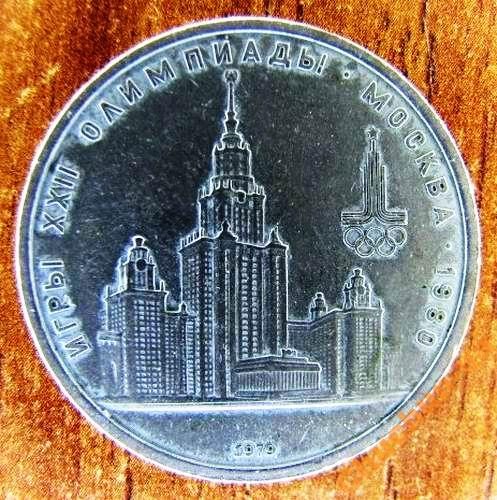 1 рубль 1979 олимпиада 1980 цена