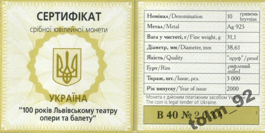 5 гривень 2000 рік на межі тисячоліть в киеве