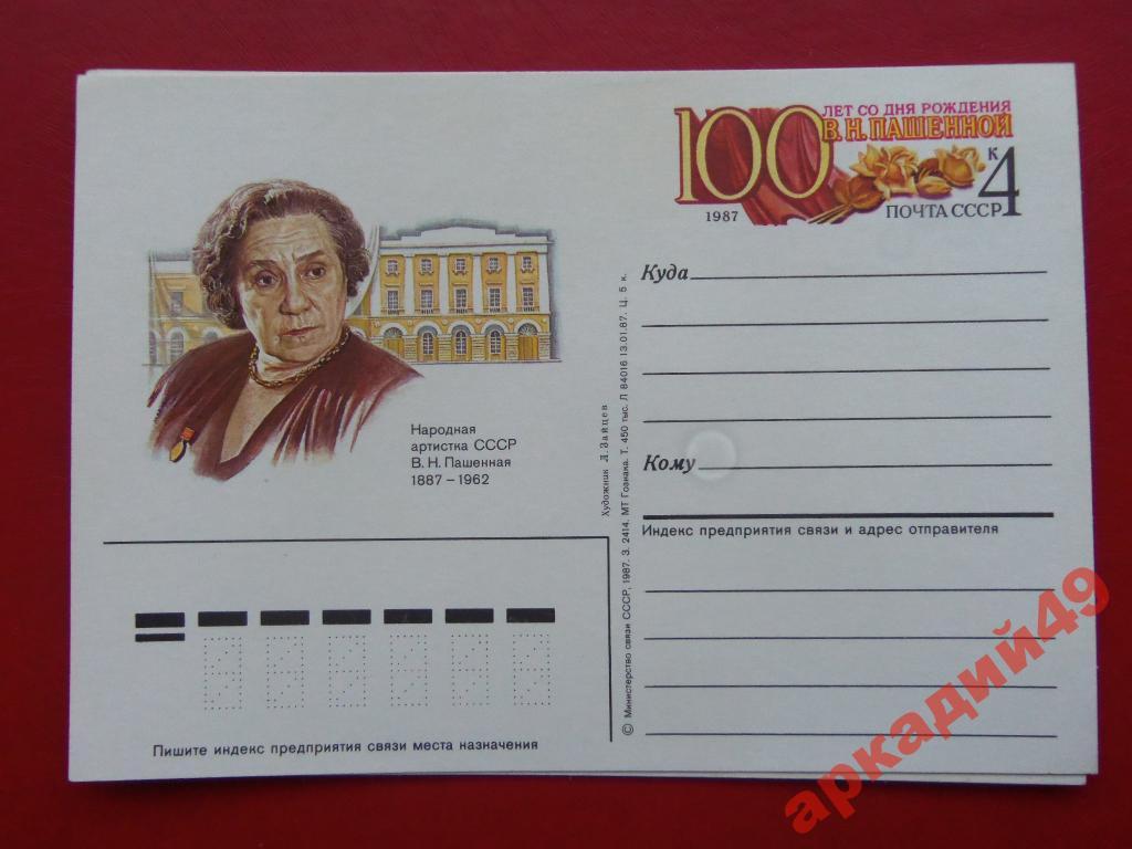 Цены на открытки на почте 173