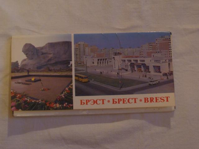 Брест открытки