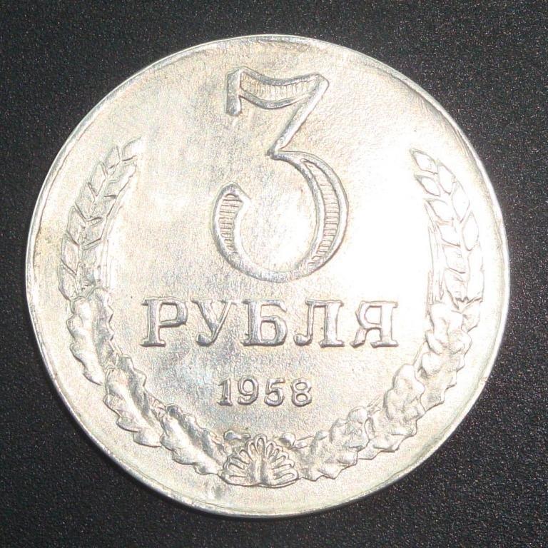 3 рубля 1958 Лот №6507387246 - купить на Crafta.ua