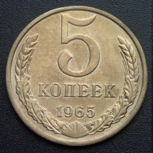 5 копеек 1965 СССР ОЧЕНЬ РЕДКАЯ МОНЕТА Лот №6507387863 - купить на Crafta.ua