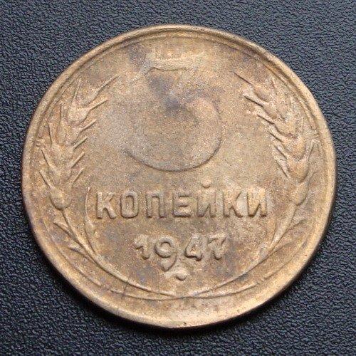 3 копейки 1947 СССР ОЧЕНЬ РЕДКАЯ МОНЕТА Лот №6507387986 - купить на Crafta.ua