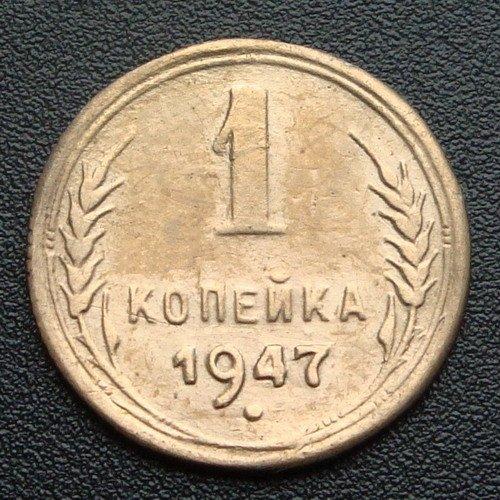 1 копейка 1947 СССР ОЧЕНЬ РЕДКАЯ МОНЕТА Лот №6507387995 - купить на Crafta.ua