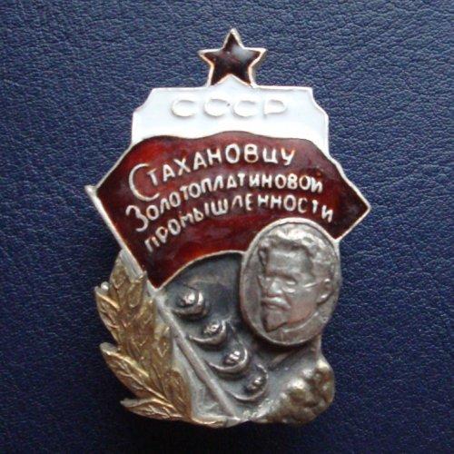 Стахановцу золотоплатиновой промышлености 1936 г Лот №6507388885 - купить на Crafta.ua