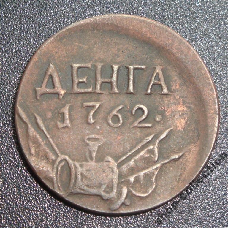 Деньга барабан 1762 г Лот №6507388890 - купить на Crafta.ua