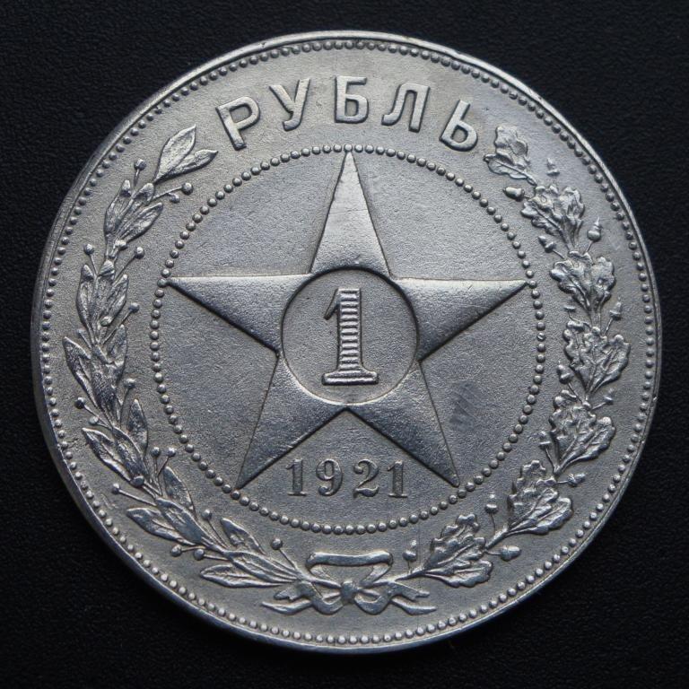 1 рубль 1921 год ПЛ Лот №6507388911 - купить на Crafta.ua