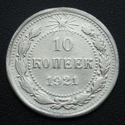 10 копеек 1921 СССР ОЧЕНЬ РЕДКАЯ МОНЕТА Лот №6507391595 - купить на Crafta.ua