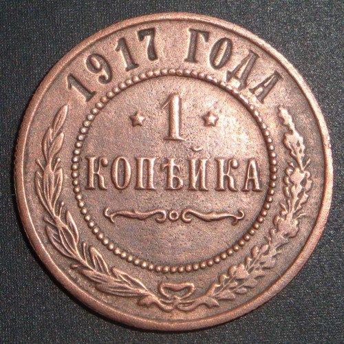 1 копейка 1917 Лот №6507393124 - купить на Crafta.ua
