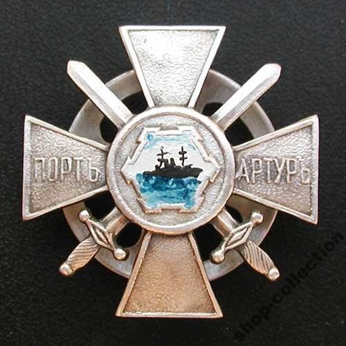 Крест Порт-Артур 1904 офицерский Лот №6509230392 - купить на Crafta.ua