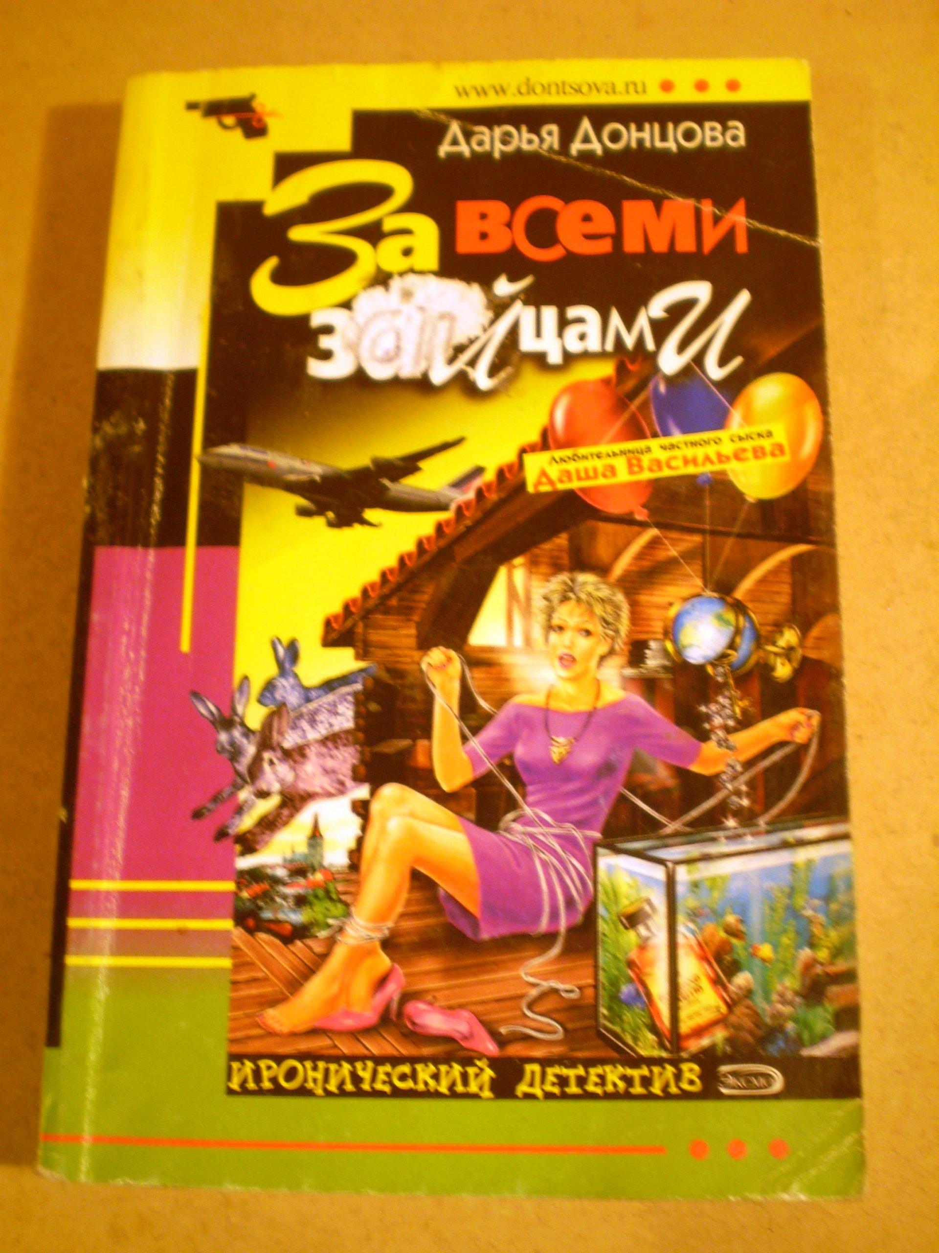 Читать онлайн - Донцова Дарья. Подарок небес Электронная библиотека 10