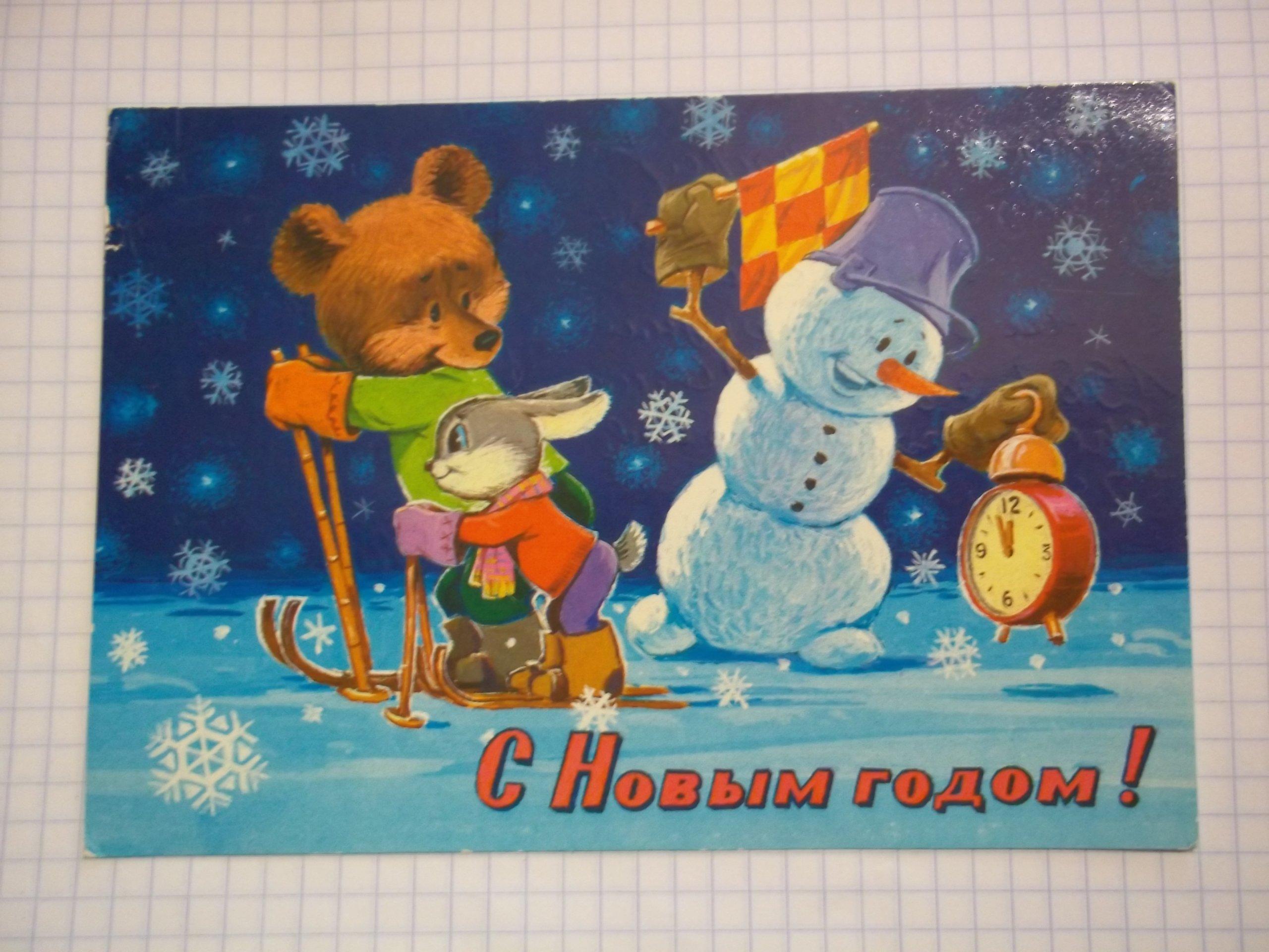 открытка зарубин с новым годом 1994г