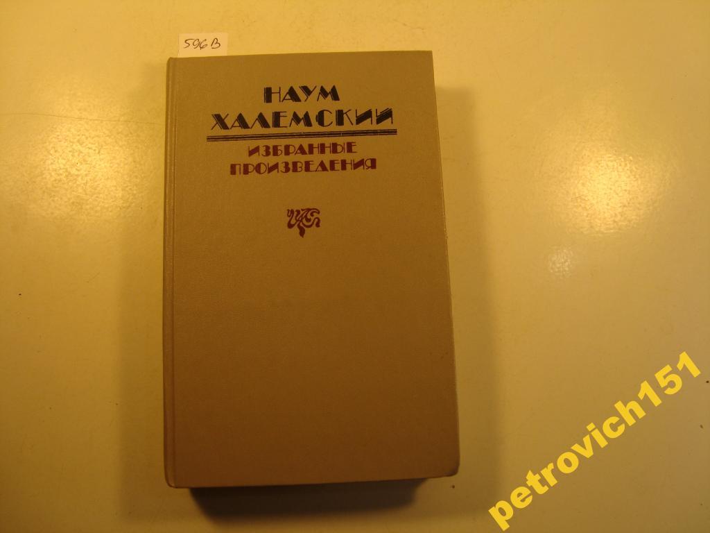 наум халемский все книги