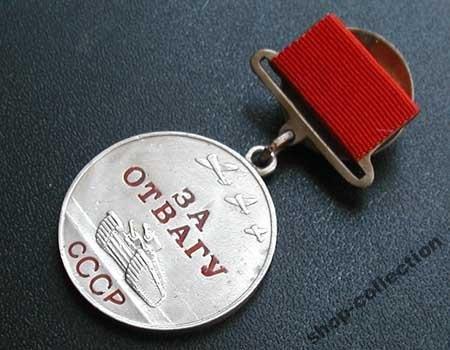 Медаль За отвагу СССР 1938-1943 (прямоуг. колодка) Лот №6538162937 - купить на Crafta.ua