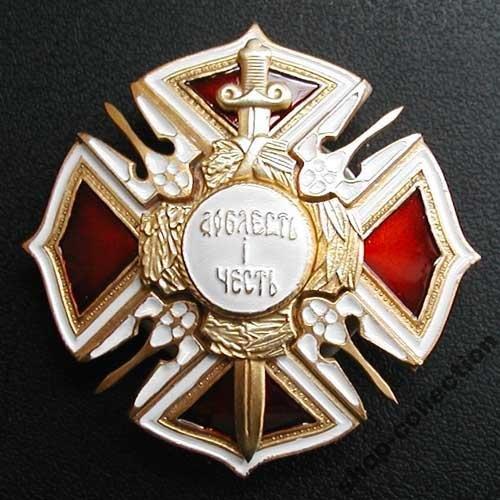 Орден ДОБЛЕСТЬ И ЧЕСТЬ Украина Лот №6519347396 - купить на Crafta.ua