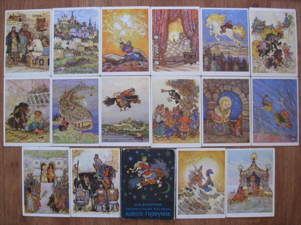 Кочергин н конек-горбунок набор открыток, картинки закрывайте двери