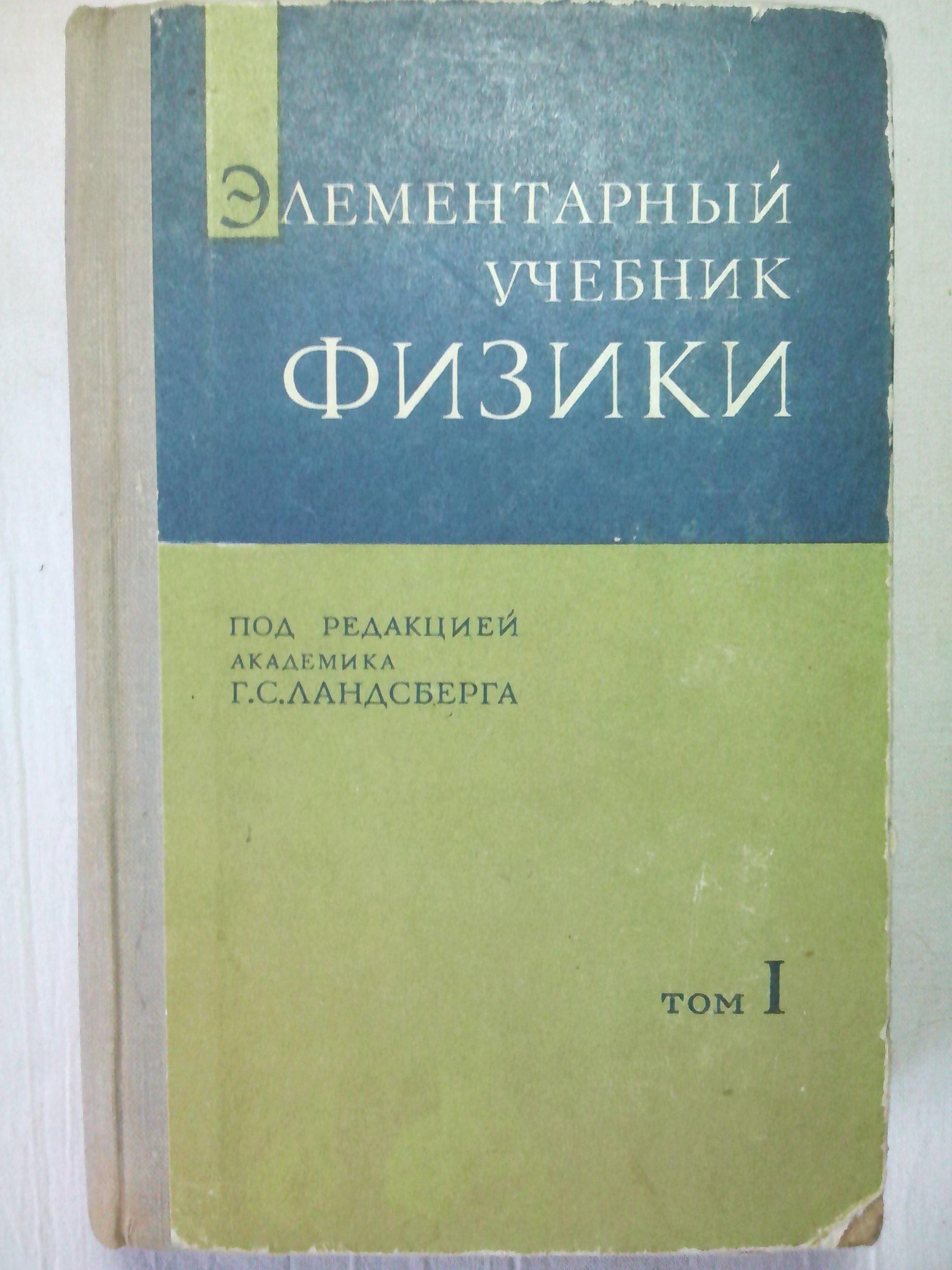 Элементарный Учебник Физики Ландсберга Задачник