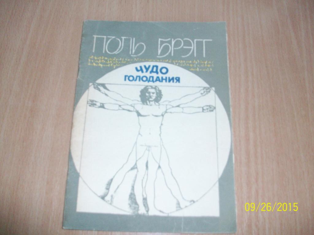 Книга Поль Брэга