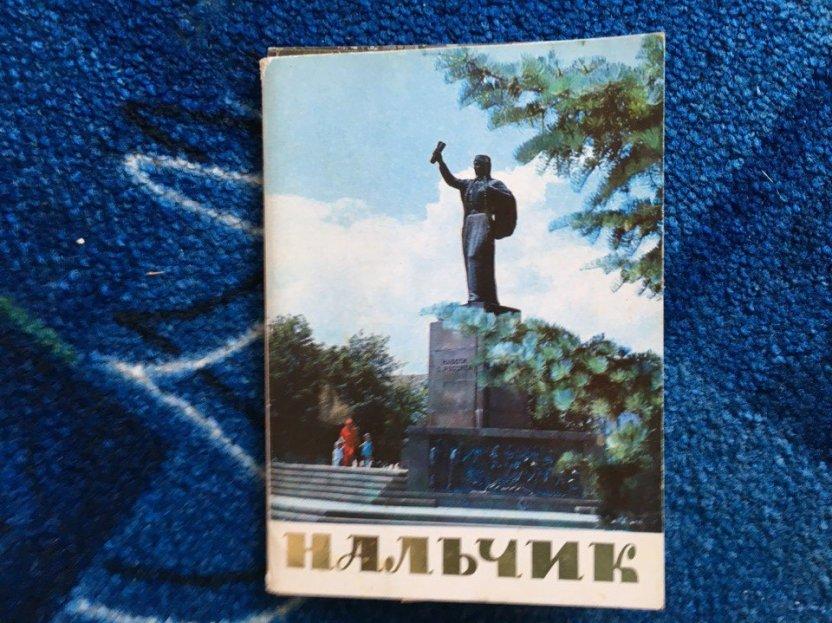 Привет из нальчика открытки
