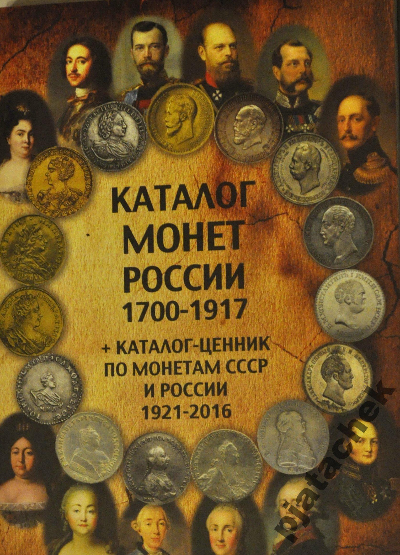 КАТАЛОГ МОНЕТ РОССИИ 1700 1917 С ЦЕНАМИ СКАЧАТЬ БЕСПЛАТНО