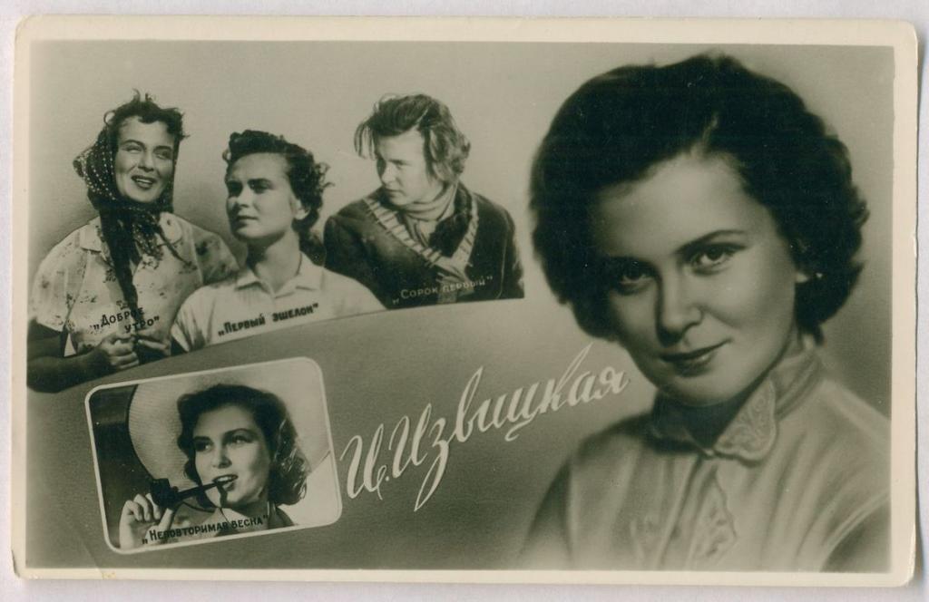 Открытки поздравления, старые открытки кино