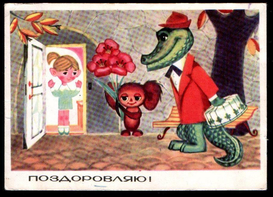 Картинки надписью, открытки с днем рождения чебурашка и гена