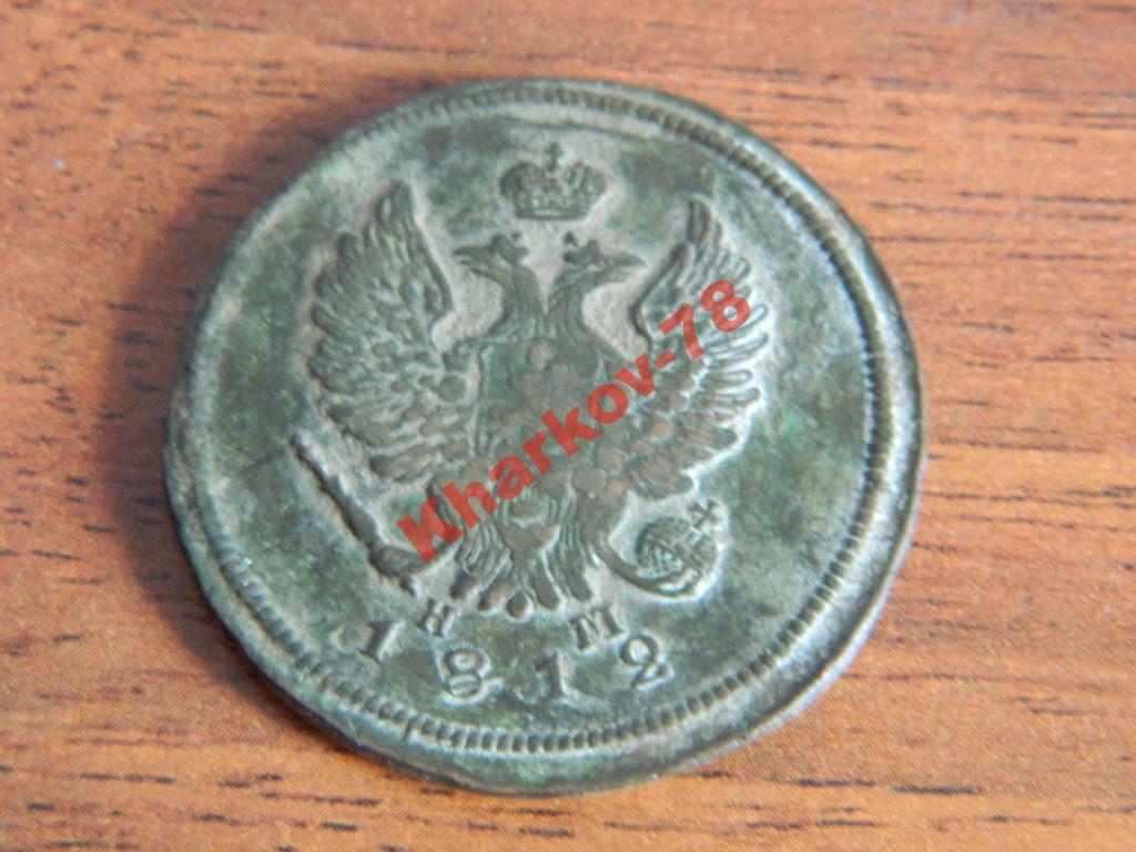 зачитывают цена монет 1812 года отличном состоянии!!!