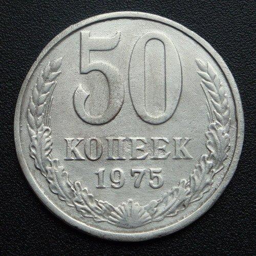 50 копеек 1975 СССР ОЧЕНЬ РЕДКАЯ МОНЕТА Лот №6524854119 - купить на Crafta.ua