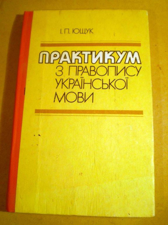 практикум онлайн решебник ющук мови правопису укрансько з