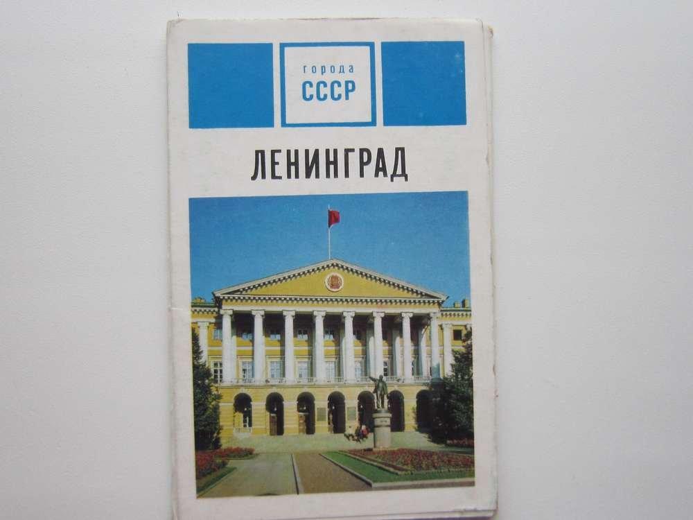 Корпоративная, набор открыток ленинград