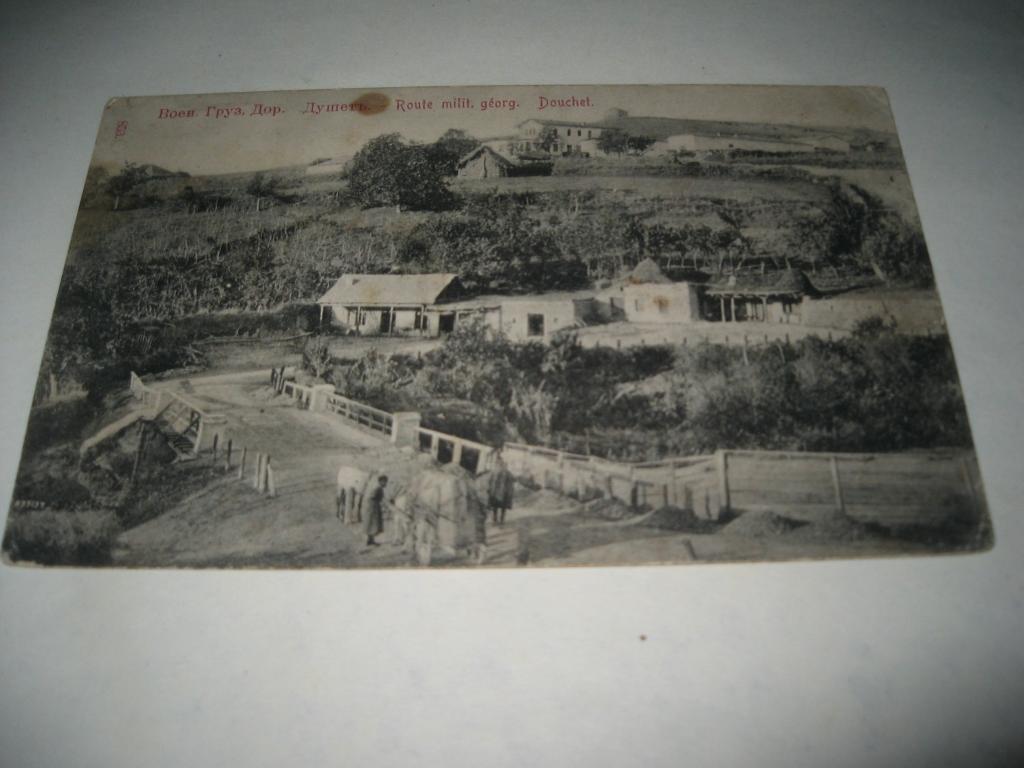 Грузия старые открытки, летием
